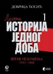 Lična istorija jednog doba - komplet od sedam knjiga