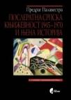 Posleratna srpska književnost 1945-1970. i njena istorija