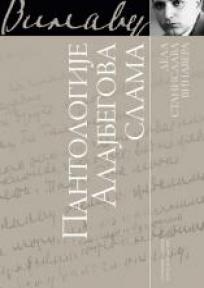 Pantologije / Alajbegova slama