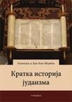 Kratka istorija judaizma