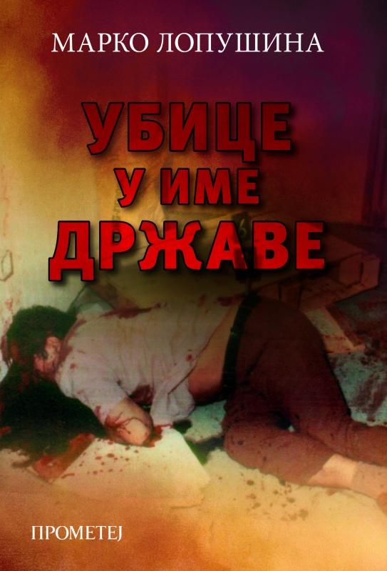 Ubice u ime države