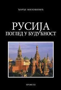 Rusija: Pogled u budućnost