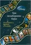 Tri nezaboravne bajke - Zlatokosa, Bambi, Aladin