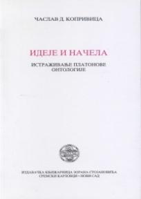 Ideje i načela - Istraživanje Platonove ontologije