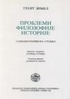 Problemi filozofije istorije - saznajnoteorijska studija