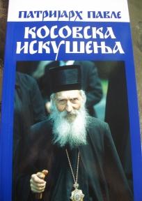 Kosovska iskušenja patrijarha Pavla