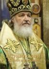 Patrijarh Kiril -  Život i gledišta (broširan povez)