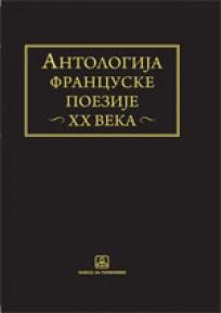 Antologija francuske poezije XX veka