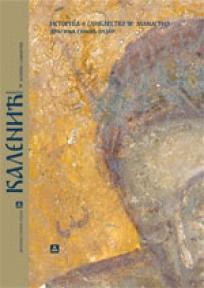 Kalenić  - slikarstvo, istorija