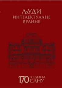 Ljudi intelektualne vrline - 170 godina SANU