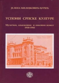 Usponi srpske kulture (Muzički, književni i likovni život 1918-1941)