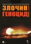 Zločin u ratu - genocid u miru