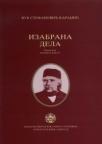 Izabrana dela - Vuk Stefanović Karadžić