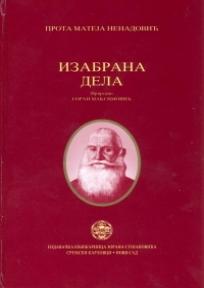 Izabrana dela -  Prota Mateja Nenadović