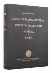 Patnje mladog Vertera / Izbor po srodnosti / Novela / Bajka