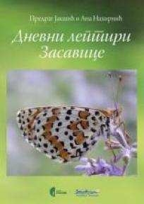 Dnevni leptiri Zasavice
