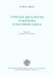 Srpski dijalekti i njihova klasifikacija