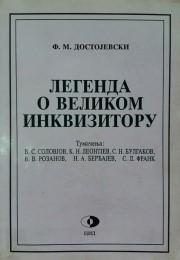 Legenda o velikom inkvizitoru - F. M. Dostojevski