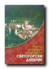 Svetogorski dnevnik
