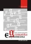 Gramatika ekumenizma