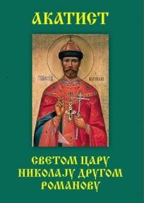 Akatist svetom caru Nikolaju drugom Romanovu
