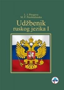 Udžbenik ruskog jezika I