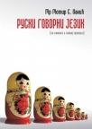 Ruski govorni jezik (za svakoga i svakoj prilici)