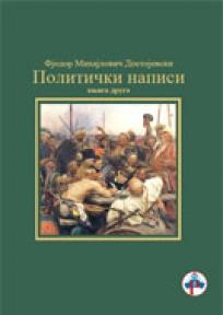 Politički napisi - druga knjiga