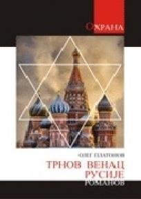 Trnov venac Rusije