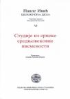 Studije iz srpske srednjovekovne pismenosti