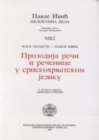 Prozodija reči i rečenice u srpskohrvatskom jeziku