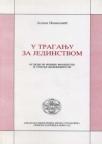 U traganju za jedinstvom - ogledi iz novije francuske i srpske književnosti