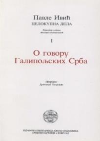 O govoru galipoljskih Srba