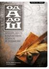 Od A do Š – Vodič kroz književne izraze i pojmove