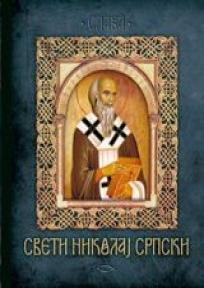 Sveti Nikolaj Srpski