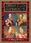 Dinastija Obrenović