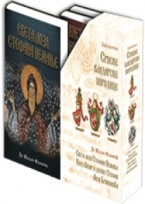 Srpske vladarske porodice - komplet