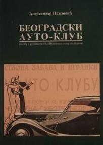 Beogradski Auto-klub (1922-1941)