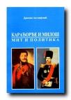 Karađorđe i Miloš: mit i politika