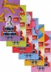 DVD: Kocka, kocka, kockica 1-6