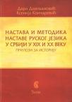 Nastava i metodika nastave ruskog jezika u Srbiji u XIX i XX veku