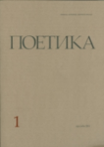 Poetika: časopis za teoriju, istoriju i kritiku poezije