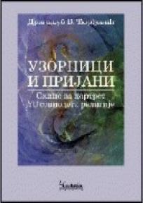 Uzornici i prijani - skice za portret YU sociologa religije