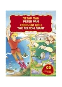 Pročitaj mi bajku - Petar Pan/ Sebični džin