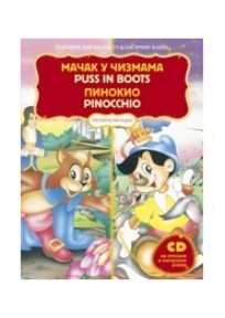 Pročitaj mi bajku - Mačak u čizmama/ Pinokio