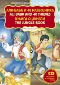 Pročitaj mi bajku - Ali baba i 40 razbojnika/ Knjiga o džungli