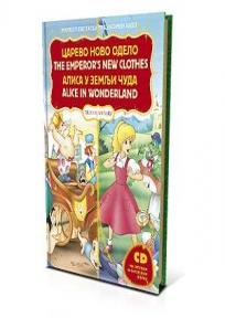 Pročitaj mi bajku - Carevo novo odelo/ Alisa u zemlji čuda
