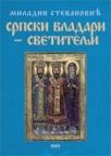 Srpski vladari - svetitelji