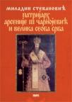 Patrijarh Arsenije III Čarnojević i Velika seoba Srba