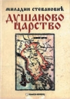 Dušanovo carstvo - broširan povez